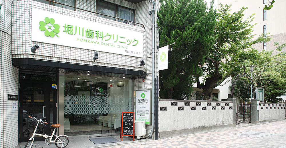 堀川歯科クリニック 施設紹介